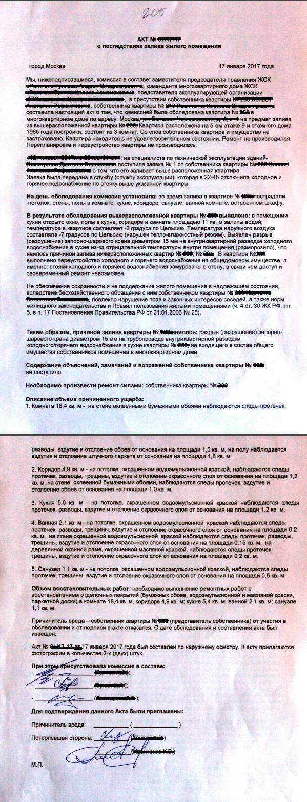 Образец акта о затоплении от января 2017 года