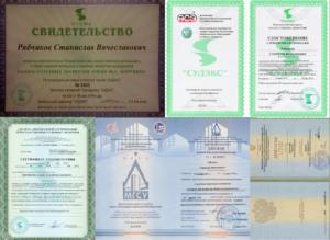 Аттестованные сертифицированные специалисты