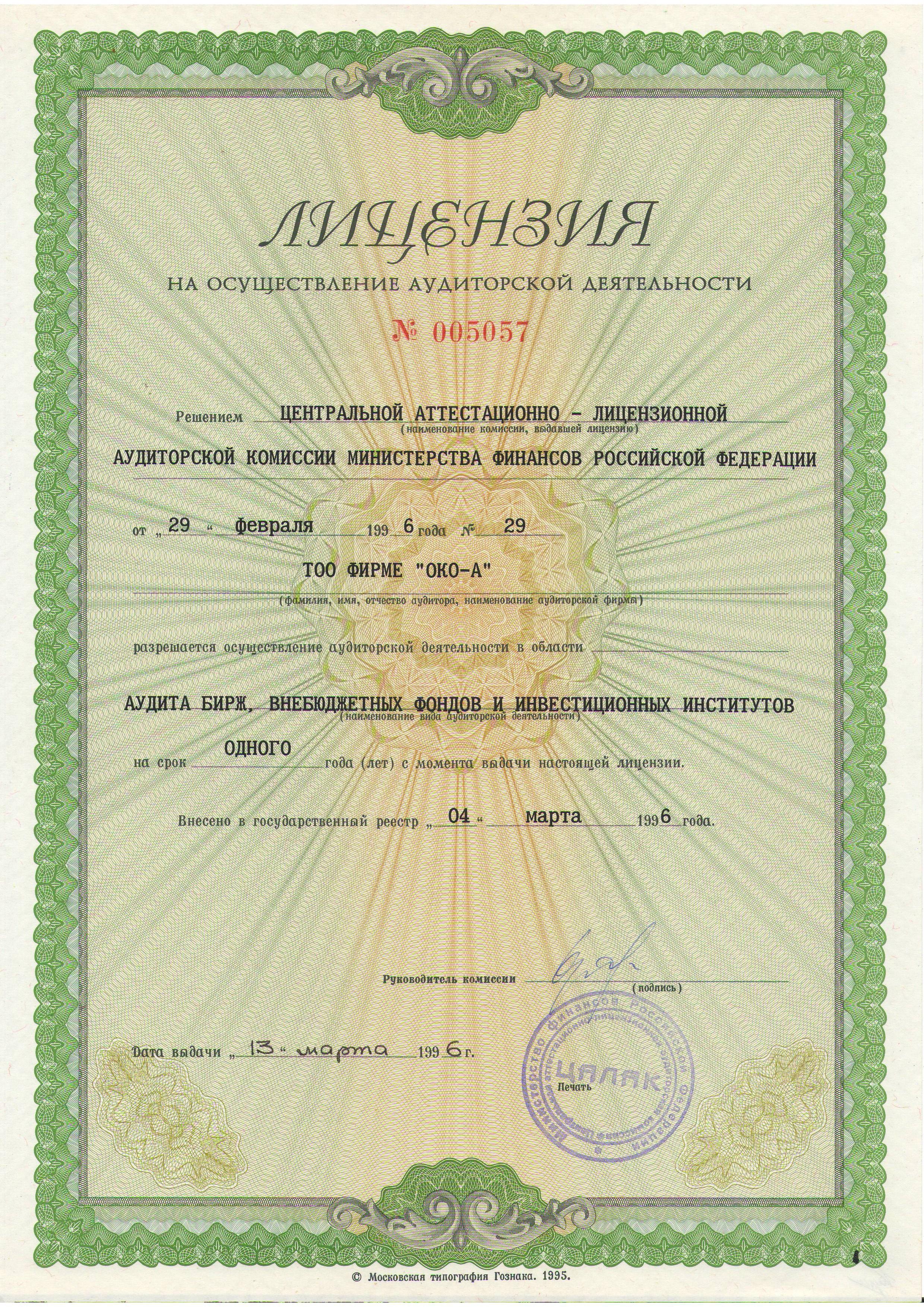лицензия на аудит